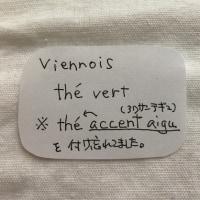 Viennois the vert =Sebasutien Bouillet=