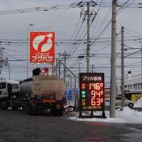 石油燃料価格