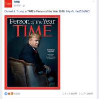 TIMEの2016年のPerson of the Yearを公開した。