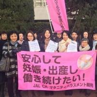 日本航空のマタハラ、客室乗務員と和解。