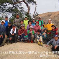 21 宮島(紅葉谷~獅子岩~かや谷~紅葉谷)登山(続き)  集合写真