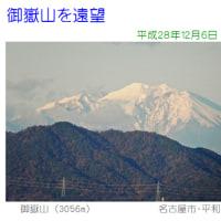 初冬の御嶽山を遠望