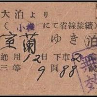 硬券追究0045 近海郵船