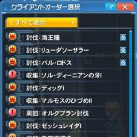 【PSO2】デイリーオーダー9/20