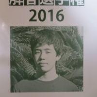 「詰将棋解答選手権2016」が発売されました。