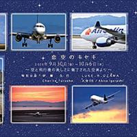 女性航空カメラマン6名の写真展:恋空のキセキ