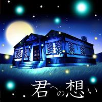 """【定期宣伝】AVG""""君への想い"""""""