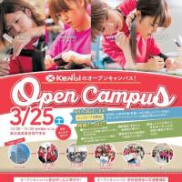 3月25日 オープンキャンパス☆