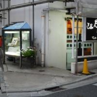 くつろぎ処『すし屋のだんらん』   世田谷区桜上水/2016.08