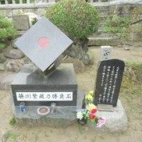 天保水滸伝の地 千葉県東庄町