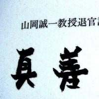 運動生理学研究室指導の山岡誠一恩師=いつまでも活字と接すること!