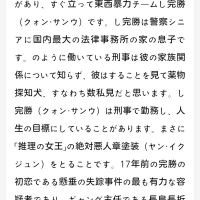 分かりやすいよ~(*´▽`*) クォン・サンウ チェ・ガンヒ『推理の女王』登場人物相関図🎥