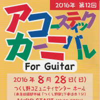 アコースティック カーニバル For Guitar 2016年8月28日(日) 町田市つくし野