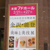 仙台三越 金沢・能登 美味と美技展
