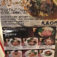 【祝3周年「麺道我飯@鎌ヶ谷」、食の道場第12期生】羊骨ラームン、焦がし醤油ラーメンもオススメ!