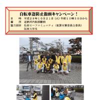 松原市で自転車盗防止ワイヤー錠無料取付街頭キャンペーン!