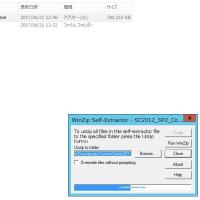 Windows Server 2012 シリーズに 「Endpoint Protection」をインストールしてみました。