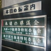 静岡県議会 地方創生推進特別委員会が開催