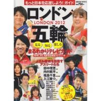 ロンドンオリンピック・マラソン