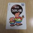 カバくんQUOカード5000円分が当選しました。