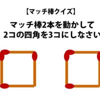マッチの問題 2