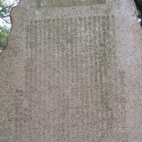 塩田富造氏 頌徳碑 in 湊川神社 on 2016-10-23