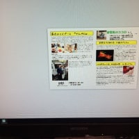 アナログ版『栄電気のココロ10月号』執筆中