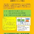イベント紹介-「福島原発事故から6年目 いわき市から兵庫へ」