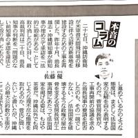 161231 83万PV超:佐藤優「沖縄を差別する者どもは呪われよ」:室井佑月「愛国者ってどういう人?」
