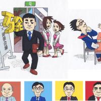 面接対策マニュアルの挿絵イラスト(カット)