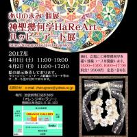 神聖幾何学HARE ART 日本のお城風???