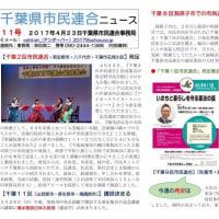 千葉2区市民連合結成(4.22)