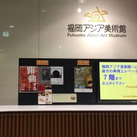 第二回 躍動する現代作家展 at福岡アジア美術館