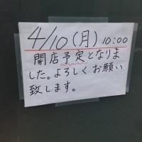 九段下 「むさしの」 4/10(月)営業再開へ