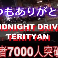 チャンネル登録者7000人突破!~MIDNIGHT DRIVE TERITYAN~夜食の巻
