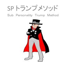 SPTメソッド 実践編 ワークブック 発行しました