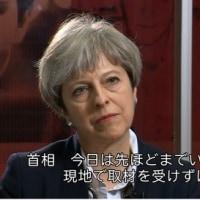 イギリス  総選挙敗北で求心力を失なったメイ首相に追い打ちをかけるロンドン火災 対応のまずさも
