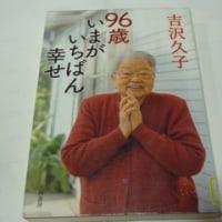 吉沢久子さんのエッセイ本3冊と家の畑の野菜