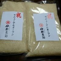 JA糸島 直産市場 伊都菜彩