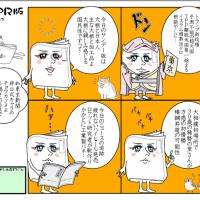 今日の東京新聞 主な内容