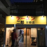 5/9 初訪問!ラーメン二郎京都店