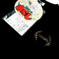 散財日記 in ファッションセンターしまむら「ゲームセンターあらし」Tシャツ