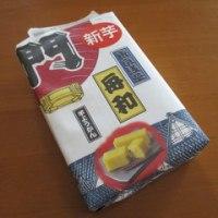 新米ならぬ、「新芋」シールを発見。皆さんご存知、東京みやげ「舟和の芋ようかん」