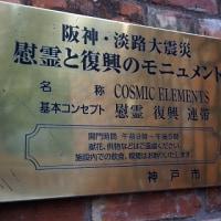 """22年目の """" 1・17 """""""