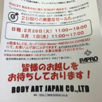 BODY ART SALE@仙川!!