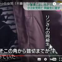 【日本ニュース】遺体で見つかった女児「不審者怖い」と同級生に話す(2017/03/28)