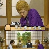 日本将棋連盟の米長邦雄永世棋聖ふざけすぎwww