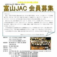平成29年度富山JAC 募集要項