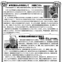 3月反原発企画 ②3・1 フクシマ・オリンピック どうすんだよ!? いかりのしゃべり場  @座・高円寺