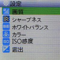 SJ5000..ホワイトバランス